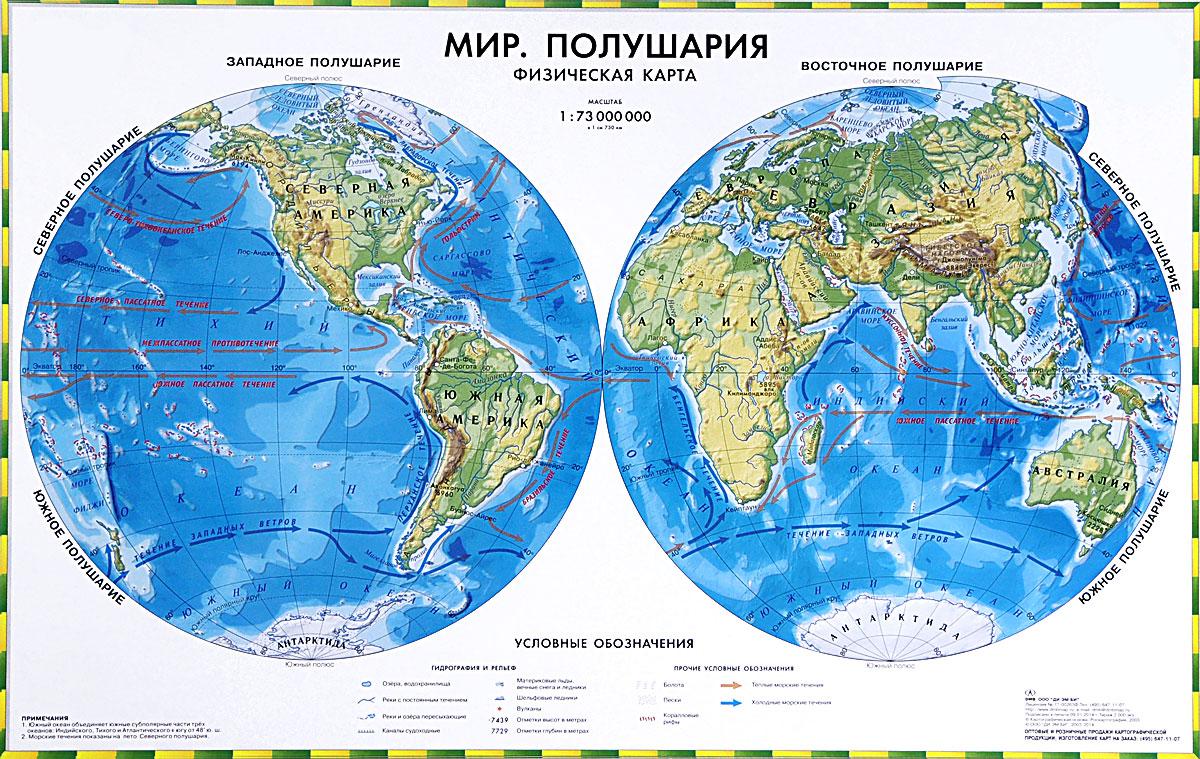 Физическая карта Мира. Полушария купить, описание, похожие товары
