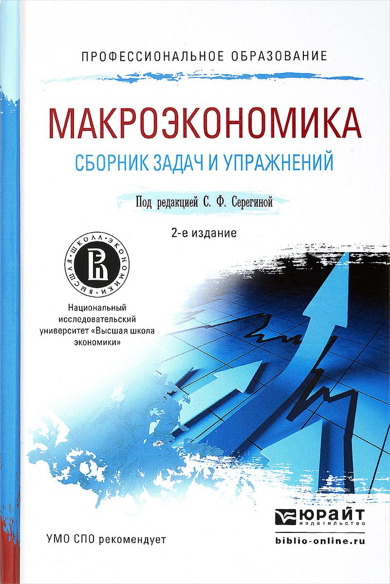 И.а Ким Сборник Заданий По Макроэкономике Решебник